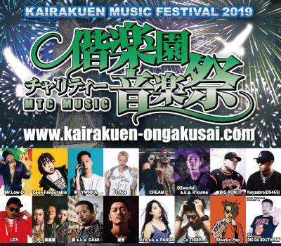 偕楽園チャリティー音楽祭2019