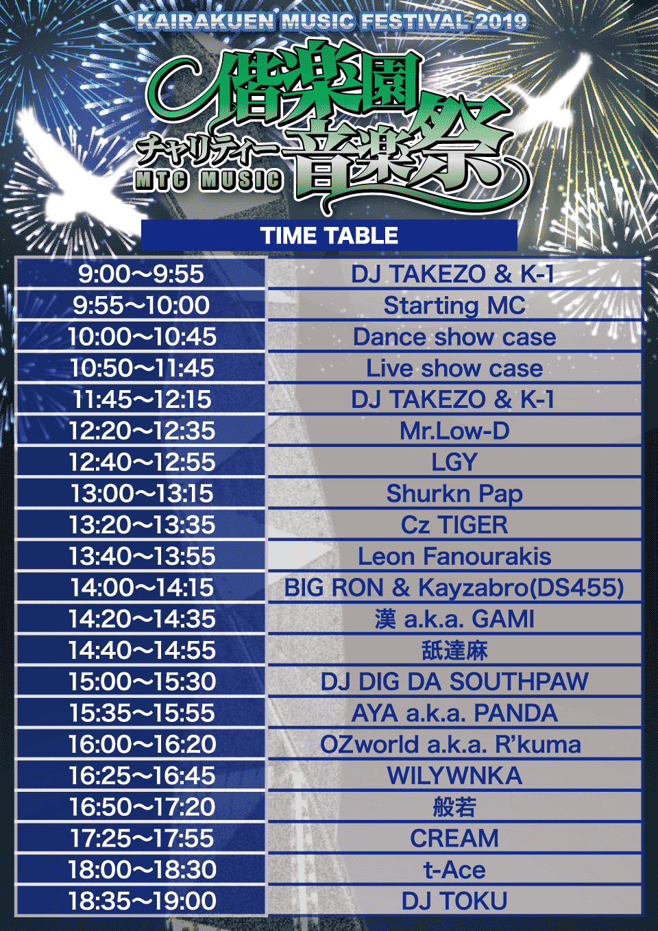 timetable2019_01