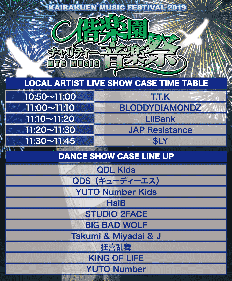 timetable2019_02