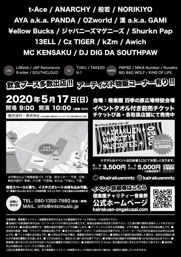 偕楽園チャリティー音楽祭2020 告知画像_200318_0014